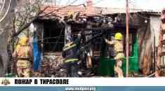 Пожар в Тирасполе