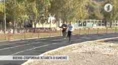 КЭБ: Военно-спортивная эстафета в Каменке