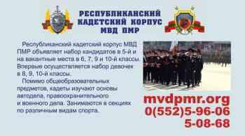 Открыт набор в Республиканский кадетский корпус МВД ПМР