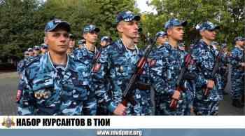 Набор курсантов в ТЮИ