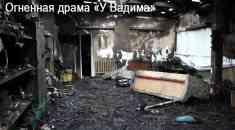 Огненная драма «У Вадима»