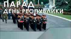 Парад День Республики
