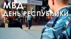 МВД День Республики
