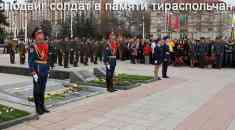 Подвиг солдат в памяти тираспольчан