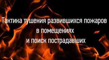 """Учебный фильм: """"Тактика тушения пожаров в помещении и поиск пострадавших"""""""