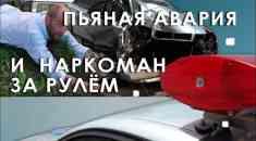 «Пьяная» авария и наркоман за рулем