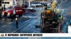 В Парканах загорелся автобус