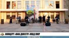 Концерт «ВИА Днестр» МВД ПМР