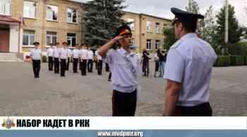 Набор кадет в РКК