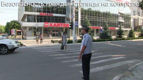 Безопасность граждан столицы на контроле