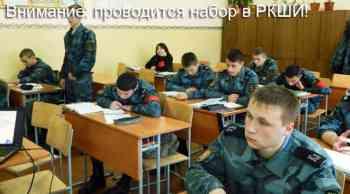 Проводится набор в РКШИ МВД ПМР